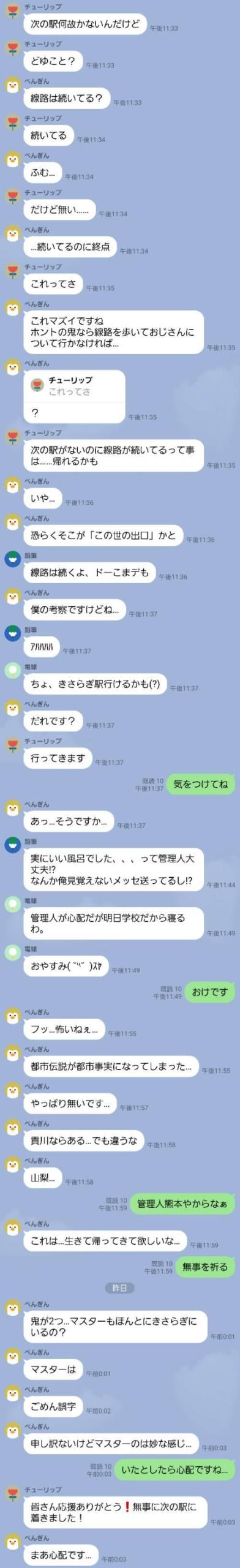 きさらぎ駅(鬼)